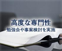 高度な専門性 勉強会や事案検討を実施