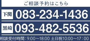 083-234-1436 093-482-5536