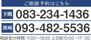 083-234-1436 093-482-5536  受付時間  9:00〜18:00