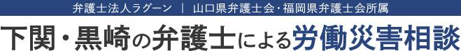 下関・黒崎弁護士による労働災害相談 弁護士法人ラグーン